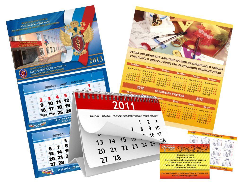 календари заказать киев подол